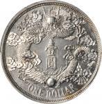 宣统三年大清银币壹圆反龙阳叶 PCGS SP 63+