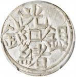新疆省造光绪银钱五分 PCGS AU 55 CHINA. Sinkiang. 5 Fen (1/2 Miscal), ND (1878). Kashgar Mint.