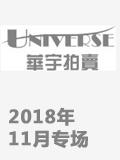 上海华宇2018年12月-钱币专场
