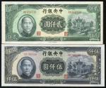 中央银行法币牌坊贰仟圆、伍仟圆各一枚,九成至九三成新