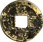 黄帝通宝背浙。CHINA. Taiping Rebellion. Secret Society Coinage. Cash, ND (1858-64). VERY GOOD.