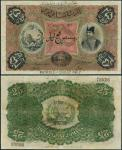 Imperial Bank of Persia, 25 tomans, Shiraz, 12 August 1912, serial number V/A 07056, black, pink and