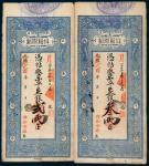 宣统己酉年(1909年)北京祥和泰记银票贰两、叁两、肆两各一枚