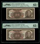 1949年中央银行5元连号2枚,重庆地名,编号059543-4,均PMG 63EPQ