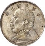 袁世凯像民国三年中圆普通 PCGS XF 40 CHINA. 50 Cents, Year 3 (1914)