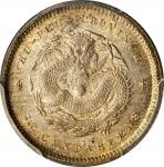 湖北省造光绪元宝七分二厘普通 PCGS MS 64 CHINA. Hupeh. 7.2 Candareens (10 Cents), ND (1895-1907)