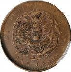 湖北省造光绪元宝当十文。错版。(t) CHINA. Hupeh. Mint Error -- Partial Collar -- 10 Cash, ND (1902-05). PCGS Genuine