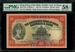 1956年印度新金山中国渣打银行10元,编号T/G4052846,PMG 58EPQ