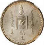 1925年蒙古图格里克银币。列宁格勒铸币厂。MONGOLIA. Tugrik, Year 15 (1925). Leningrad Mint. NGC MS-62.