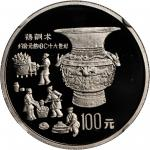 CHINA. 5 Piece Proof Set, 1992. Inventions & Discoveries Series. NGC PROOF-69 ULTRA CAMEO.