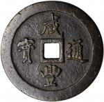 清代咸丰宝福一百通宝等一组5枚 上美品 CHINA. Qing Dynasty. Group of Cast Cash Types (5 Pieces), ND (ca. 1851-61)