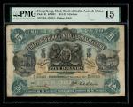 1911年印度新金山中国渣打银行5元,编号 M/A 176113,PMG 15,有锈渍,原装品相,罕见首发年份