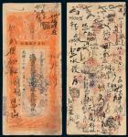光绪三十四年(1908年)北京户部银行兑换银票叁拾两