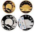 1993年孔雀开屏1盎司金币、银币各一枚,直径分别为:32毫米、40毫米,成色均为:99.9%,面值分别为:100元、10元,发行量分别为:1200枚和7000枚,二枚钱币均有少许氧化痕迹,皆附证书
