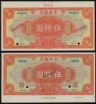 1928年中央银行50元样票2枚一组,上海地名,编号000000,一枚上方带纸边,另一枚下方带纸边,均UNC