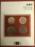 北京诚轩2013年春拍-机制币
