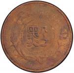 贵州省造民国38年黔字半分扁铜元 PCGS XF Details KWEICHOW: Republic, AE ½ cent, year 38  (1949)