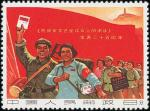 1967年 (文3) 延安文艺座谈会, 8分, 全套三枚. 全新未贴, 保全完好. 杨目W20-22.China Peoples Republic 1967 Talks on Literature a