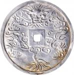 安南绍治通宝五钱。 ANNAM. 5 Tien, ND (1841-47). Thieu Tri. PCGS Genuine--Harshly Cleaned, AU Details.