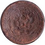 四川省造大清铜币己酉川二十文红铜 PCGS MS 63 CHINA. Szechuan. 20 Cash, CD (1909).