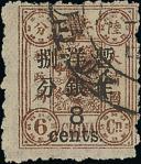 1897 大字初版短距,8分,旧1板销上海大圆戳