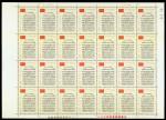 1979年J46国歌新票28枚全张1版,颜色鲜豔,金粉闪亮,边纸完整,原胶,上中品