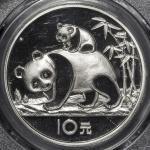 1985年熊猫纪念银币27克 PCGS Proof 64