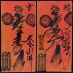 """清代北京琉璃厂""""东恒昌号""""宽幅大红色新年制钱票壹吊、伍吊各一枚"""