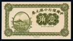 民国六年中国银行小银元券壹角未完成票一枚
