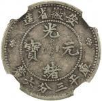 安徽省造无纪年三分六厘 NGC VF 25