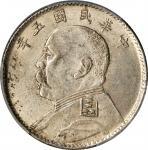 袁世凯像民国五年贰角 PCGS MS 61  CHINA. 20 Cents, Year 5 (1916)