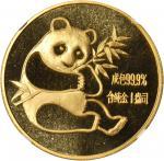 1982年熊猫纪念金币全套4枚 NGC MS 69
