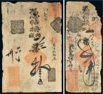 清代北京钱帖一组二枚