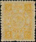1894年再版慈寿伍分银, 黄色, 背胶有轻少皱痕. 品相中上.China 1894 Dowager Empress Second Printing 5c. yellow with full orig