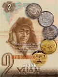 SPINK2021年9月香港-中国币钞网拍
