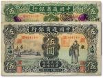 民国廿一年(1932年)中国通商银行绿色财神图伍圆、紫色财神图伍圆共2枚不同