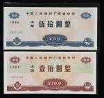 1985年中国人民银行广东省分行壹佰圆、伍拾圆本票,一对,极少见,九八成新