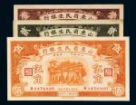 民国二十五年(1936年)山东省民生银行壹角、贰角、伍角各一枚