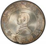 孙中山像开国纪念壹圆普通 PCGS MS 64 CHINA: Republic, AR dollar, ND (1927)