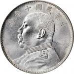 民国十年造袁世凯像一圆银币