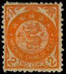 1897年石印蟠龙2分橙红色新票一枚, 重墨印刷变体, 原胶, 背贴, 品相佳