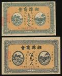 1917年湘潭商会30及50文,UNC,前朱德水集藏