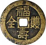 福寿双全平安吉庆花钱。CHINA. Qing Dynasty. Bronze Charm. VERY FINE.