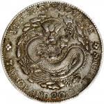 云南省造光绪元宝七钱二分银币。 (t) CHINA. Yunnan. 7 Mace 2 Candareens (Dollar), ND (1908). PCGS Genuine--Repaired,