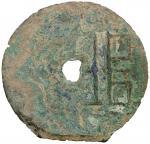 战国圜钱垣 上美品 WARRING STATES: State of Liang, 350-250 BC, AE cash (7.95g)
