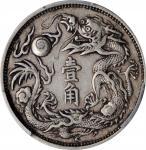 宣统三年大清银币壹角 PCGS XF 45 CHINA. 10 Cents, Year 3 (1911)