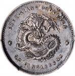 浙江省造魏碑体三分六厘 PCGS AU 50 CHINA. Chekiang. 3.6 Candareens (5 Cents), ND (1898-99).
