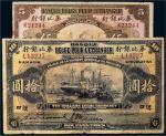 1921年华比银行汉口伍圆、拾圆各一枚