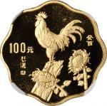 1993年癸酉(鸡)年生肖纪念金币1/2盎司梅花形 NGC PF 68