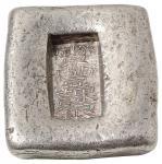 """清代云南""""宝丰课银""""方形单槽锭一枚,重量:124.5克,此品种非常少见,戳记清晰,品相颇佳"""